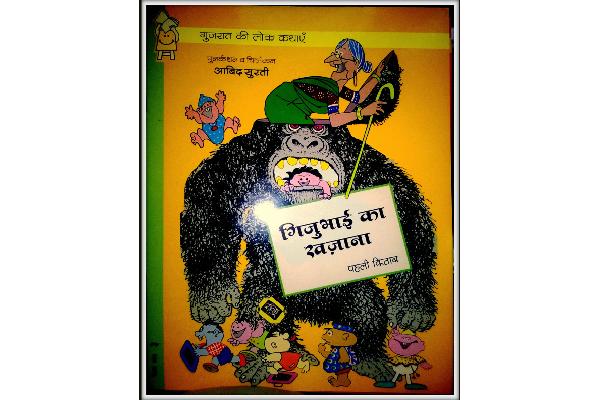 गिजुभाई के ख़जाने से आती गुजराती लोक कथाओं की खुशबू