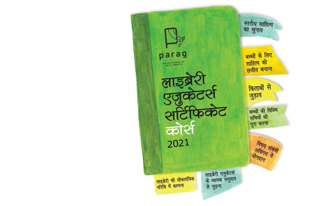 Library Educators Course (Hindi) 2021
