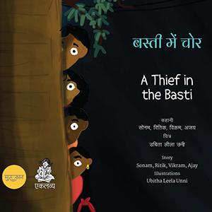 Basti-me-Chor-A-Thief-in-the-Basti