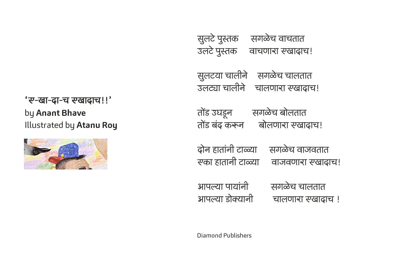 An illustrator's response. Poem in Marathi.