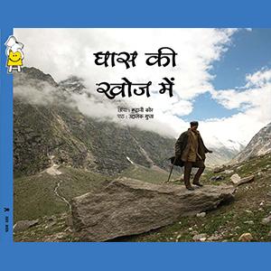 The-Grass-Seeker-Hindi