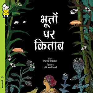 book-of-bhoots-gatefold-hindi