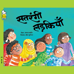 rainbow-girls-and-rainbow-boys-hindi