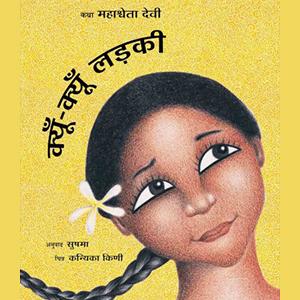 the-why-why-girl-kyun-kyun-ladki-hindi