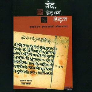 ved-hindu-dharma