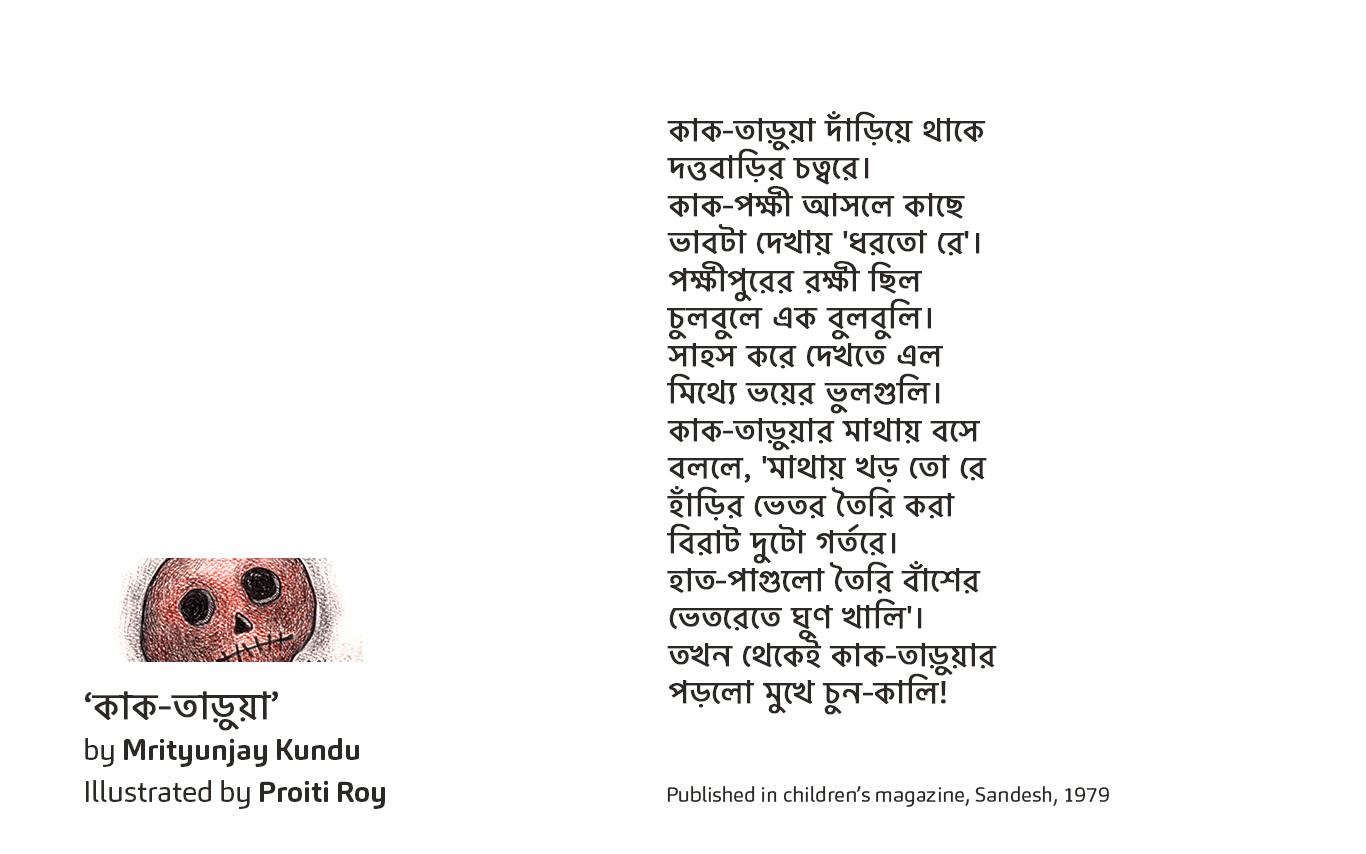 An illustrator's response. Poem in Bengali.