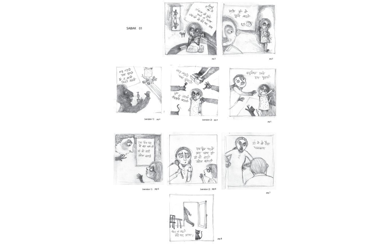 Storyboard – Sabak
